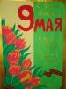 Конкурс поздравительных стенгазет «САЛЮТ ПОБЕДЕ!» 2015г._14