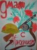 Конкурс поздравительных стенгазет «САЛЮТ ПОБЕДЕ!» 2015г._16