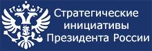 Стратегические инициативы Президента России
