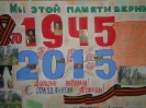 Конкурс поздравительных стенгазет «САЛЮТ ПОБЕДЕ!» 2015г._7